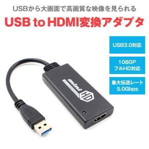 USB3.0 HDMI 変換アダプタ USB2.0 対応 HDMI 変換コネクタ 1080P 対応 Windows 7/8/10 対応 パソコン ◇CHI-USB3TOHDMI|chic