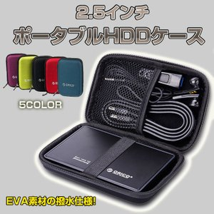ORICO 2.5インチ ポータブル HDD SSD 収納ケース ポータブルHDDケース 撥水 防塵...