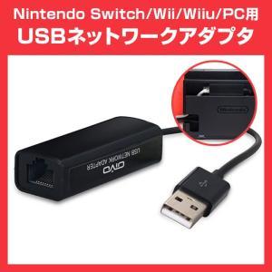Nintendo Switch 対応 LANアダプター USB ネットワークアダプタ 有線LAN USB2.0 ニンテンドー スイッチ wii wiiu PC 10-100Mbps CHI-IV-SW037 ポイント2倍♪|chic