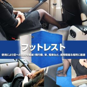 3段 フットレスト 空気式 トラベル用 エアクッション 旅行 飛行機 夜行バス ドライブ 高耐久性 ...