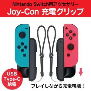 ◇ Joy-Con 充電グリップ 仕様 ◇ ◆ カラー:ブラック ◆ 付属品:USBTypeCケーブ...