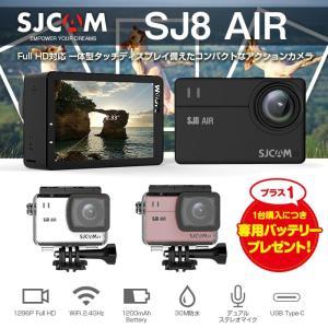 SJCAM SJ8 Air アクションカメラ スポーツカメラ 正規品 1296P 防水 WiFi 2.33インチ ワイド液晶 レビューを書いて予備バッテリープレゼント♪|chic