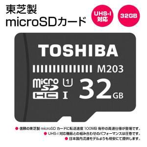 超高速U1 100MB毎秒 microSDHC カード 32GB 東芝 UHS-I CLASS10 高速 通信 SDカード THN-M203K0320C4  GoPro SJCAM にオススメ ◇CHI-U1-M203-32GTF【メール便】|chic