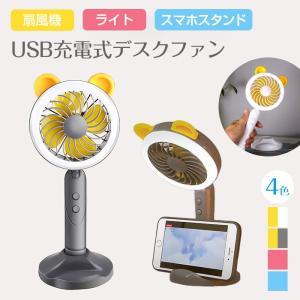 LEDライト付き ハンディ ファン USB充電式 卓上 扇風機 ミニ 小型 手持ち ライト スマホスタンド 2段階風力 遊園地 暑い日 夏 ◇CHI-FAN-Z-099|chic