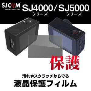 保護フィルム SJCAM SJ4000 / SJ5000 シリーズ用 液晶保護 アクションカメラ アクセサリー SJ4000 AIR WiFi SJ5000 SJ5000X 等 ◇CHI-SJ-FILM45 ポイント2倍♪|chic