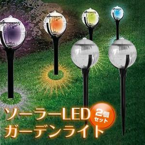 LEDソーラーライト 2個セット ガーデンライト 庭 RGB 防犯 明暗センサー 差し込み式 イルミネーション レインボー 七色 ◇CHI-SNC-0054-2P ポイント2倍♪|chic