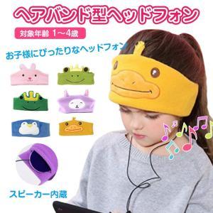 子供用 ヘアバンド型ヘッドフォン 3.5mm 有線 イヤホン ヘッドホン 薄型スピーカー アイマスク...