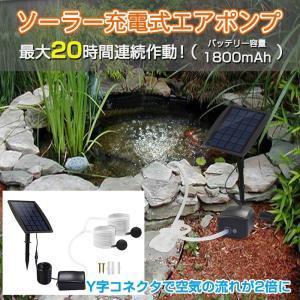 ◇ ソーラー充電式 エアポンプ 仕様 ◇ ◆ パネルサイズ:(約)19×17×3cm ◆ 重量:約6...