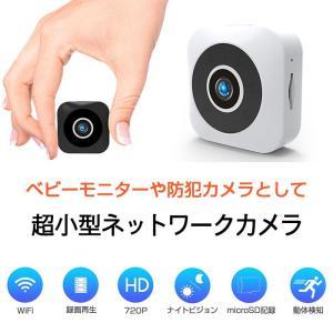 ● 本体はわずか4cm、超小型なキューブ型カメラは取付場所を選びません。 ● USB充電式で電源のな...