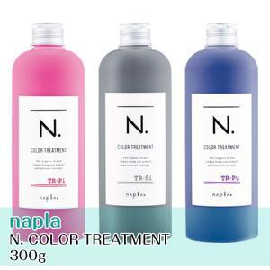 ナプラ N. エヌドット カラートリートメント 1個 300g napla パープル シルバー ピンク  カラーキープ N. COLOR ヘアケア 箱無し アウトレット品 送料無料|chic
