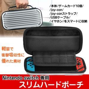 Nintendo Switch用 収納ケース 手持ち ハードケース ポーチ 収納バッグ 耐衝撃 固定バンド ニンテンドースイッチ 軽量 ゲームポーチ NS-HARDCASE ポイント2倍♪|chic