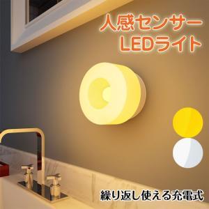 LED 人感センサー ライト ナイトライト LEDライト ledセンサーライト 充電式 室内照明 配線不要 玄関 廊下 階段 寝室 ◇CHI-LED-Z304【定形外郵便】 chic