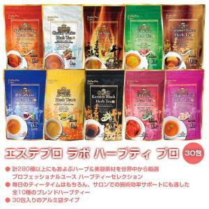 エステプロラボ ハーブティープロ 30包入 アルミ袋タイプ 1袋 EsthePro Labo 全10種 美容 健康食品 ダイエット サプリメント 日本製 送料無料 ポイント2倍♪|chic