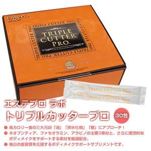エステプロラボ トリプルカッター プロ 3g×30包 90g 1箱 ピーチフレーバー 粉末 ダイエット サプリメント 美容 健康 日本製 送料無料|chic