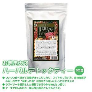 ハーバル デトックティー お徳用 30包入り 120g アルミ袋タイプ Herbal Detoc Tea ハーブティー 紅茶 スペシャルブレンドティー 送料無料【定形外郵便】|chic