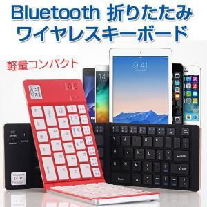 キーボード 折りたたみ式 ワイヤレス Bluetooth USB充電 薄型 超軽量 スタンド スマホ タブレット コンパクト 持ち運び android iPhone ipad CHI-GK228|chic