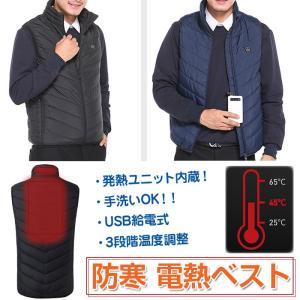 電熱ベスト USB給電式 防寒 3段階温度調整 加熱 ヒーターベスト ウェア ヒートベスト 防寒着 寒さ対策 アウトドア 男女兼用 S-4XL CHI-USBVEST01 ポイント2倍♪|chic