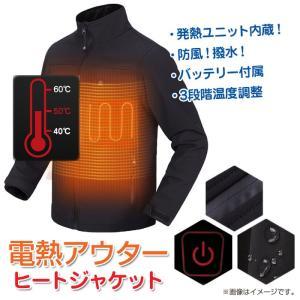ヒータージャケット 電熱アウター 防寒コート 充電式 4400mAh バッテリー付属 3段階温度調整 ウェア ヒート 防寒着 男女兼用 M-4XL  ◇CHI-JKT-MD-02|chic