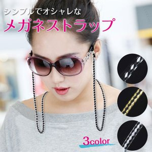 メガネストラップ 眼鏡 チェーン グラスコード ワックスコード製 老眼鏡 アクセサリー 85cm レディース メンズ 男女兼用 CHI-MST0917 ハズキルーペ にもお勧め♪|chic