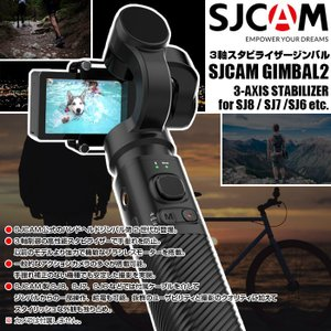 SJCAM GIMBAL2 3軸 手持ち ハンドヘルド ジンバル2 アクションカメラ スタビライザー 手振れ減 自撮り 正規品 SJ6 SJ7 SJ8 対応 アクセサリ ◇CHI-SJ-GIMBAL2|chic
