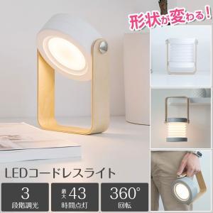 2Way LED テーブルライト ベッドサイドランプ ナイトライト ランタン 電気スタンド タッチセンサー USB充電式 三段階調光 コードレス ◇CHI-JP-DLD chic
