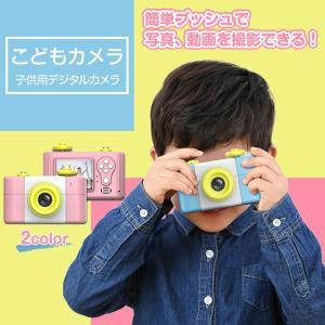 トイカメラ 子供用 デジタルカメラ 500万画素 1.5インチ キッズ おもちゃ 写真 動画 microSD 保存 お祝い 誕生日 プレゼント ギフト CHI-DL-D3 ポイント2倍♪|chic