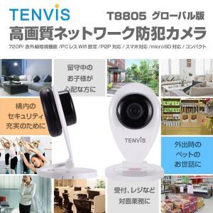 ネットワークカメラ ベビーカメラ Tenvis T8805 グローバル版 高画質 防犯 ペット wifi 接続 P2P 赤外線 暗視 スマホ タブレット 対応 CHI-T8805 ポイント2倍♪|chic