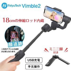 激安セール♪ Vimble2 スマホ用 3軸 ジンバル 自撮り棒 手ブレ補正 スタビライザー 三脚付き 18cm 伸縮式 Bluetooth接続 Feiyu Tech CHI-VIMBLE2 ポイント2倍♪ chic