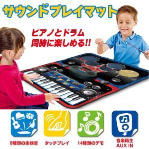 サウンド プレイマット ピアノ 5パッドドラム 8種類楽器音 おもちゃ 24鍵盤キーボード 録音 AUXIN 音楽再生 電池式 知育玩具 ◇CHI-SLW9881 chic