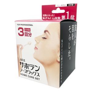 サボテン ノーズワックス ホームケアセット 3回分 使い切りタイプ 鼻毛 脱毛 ブラジリアンワックス 鼻毛抜き 処理 日本製 アイビル AIVIL 送料無料|chic