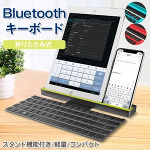 ロール式 折りたたみ Bluetooth キーボード スタンド機能付き ポータブル 無線 ワイヤレス 小型 マルチOS iOS Android Windows 対応 ◇CHI-ANG-R4【メール便】 chic
