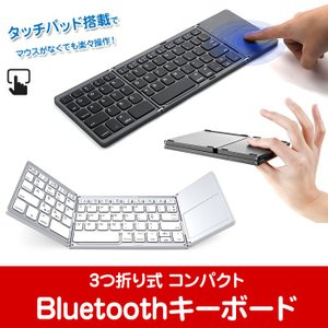 折りたたみ式 Bluetooth キーボード 3つ折り タッチパッド搭載 超薄型 小型 Windows Android iOS ワイヤレス タブレット スマホ ◇CHI-KB-B033【メール便】 chic