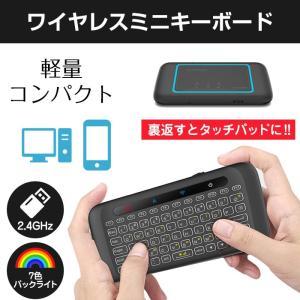 ミニ ワイヤレス キーボード&5インチタッチパッド 無線 Windows7/8/10 Android Linux PC 2.4GHz USBレシーバー  ◇CHI-KB-H20【メール便】 chic