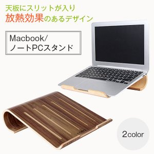 samdi 木製 Macbook ノートPCスタンド 角度20度 放熱 冷却ブラケット 薄型 ノートパソコン タブレット PC iPad  ◇CHI-SAMDI-788 chic