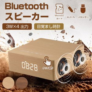 木目調 Bluetooth スピーカー ワイヤレス 3W×4 無線 目覚まし時計 アラーム microSDカード USBメモリ AUX IN 対応 タッチコントロール ◇CHI-SPK-Q5C chic