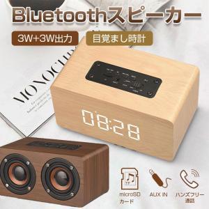 木目調 Bluetooth スピーカー 無線 3W+3W マイク付き ハンズフリー通話 目覚まし時計 アラーム ワイヤレス microSDカード入力 AUXIN ◇CHI-SPK-W5C chic