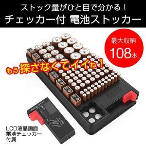 電池ホルダー 電池チェッカー付き 乾電池ケース 最大108本収納 保管ボックス BOX ストッカー ボタン電池 角形電池 電池残量計 ◇CHI-BT-0502 chic