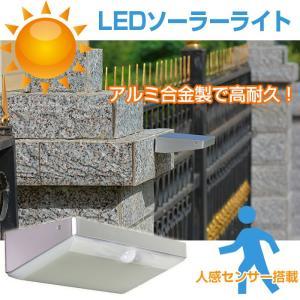 LEDソーラーライト ウォールライト 壁掛け 人感センサー 明るさセンサー IP65防水 アルミニウム合金 屋外照明 太陽光発電 防犯対策 ◇CHI-HBT-1610 chic