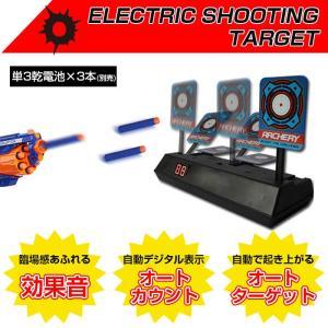 電子シューティングターゲット 銃射撃 的当て おもちゃ 自動起き上がり機能 子供玩具 スコア機能 効果音 パーティ ゲーム ◇CHI-LZ034 chic