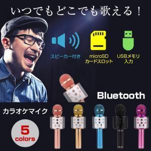 Bluetooth スピーカー付き カラオケマイク ポータブル ワイヤレス microSDカード USBメモリ AUX IN iPhone iPad Android スマートフォン ◇CHI-MIC-WS858 chic
