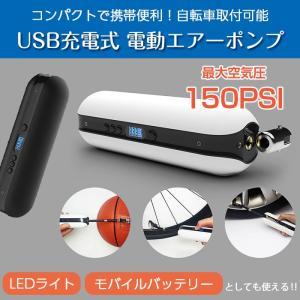 USB充電式 電動エアーポンプ 小型 空気入れ 仏式 米式 携帯用 タイヤ 150PSIまで バイク 自転車 ロードバイク 乗用車 ボール 浮き輪 ◇CHI-AP-106 chic