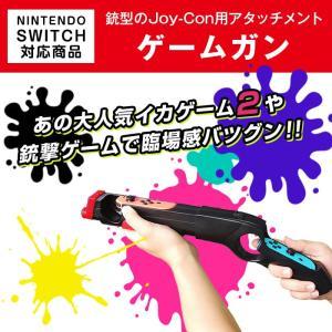 Nintendo switch専用 ゲームガン 銃型 Joy-Con アタッチメント ジョイコンコントローラー専用 グリップ シューティングゲーム パーティ フェス ◇CHI-HBS-122 chic