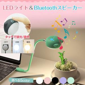 フレキシブル Bluetoothスピーカー機能付き USBライト 猫耳 ネコ型 LED デスクライト USB給電式 暖色 白色 調光 角度調整 自由自在 ◇CHI-ED-L3【定形外郵便】 chic
