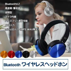 Bluetooth4.2 ワイヤレスヘッドホン ブルートゥース 無線 密閉型 重低音 AUX microSD入力 マイク内蔵 ハンズフリー通話 スマホ タブレット ◇CHI-XB450BT chic