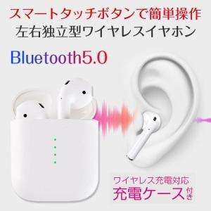 Bluetooth5.0 TWS i10 ワイヤレスイヤホン 左右独立型 両耳 片耳 Qi充電対応 充電ケース付き タッチ操作 高音質 マイク内蔵 ハンズフリー通話 ◇CHI-TWS-I10 chic