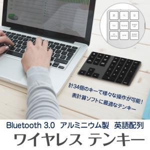 Bluetooth ワイヤレス テンキー 34キー 英語配列 数字キーパッド アルミニウム製 充電式 ブルートゥース 無線 Windows Mac iOS Android ◇CHI-BT181【メール便】 chic