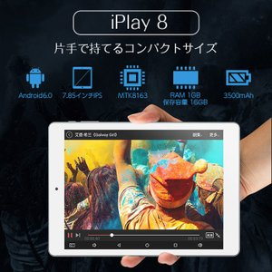 ALLDOCUBE Cube iPlay8 タブレット Android6.0 7.85インチIPSスクリーン RAM1GB ストレージ16GB 1024×768 MTK8163 クアッドコア1.3GHz  ◇CHI-U78|chic