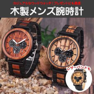木製 メンズ 腕時計 クラシック アナログ 日付表示 ストップウォッチ機能付き カジュアル 父の日 男性用 プレゼント ◇CHI-BBBD-P09【定形外郵便】の画像
