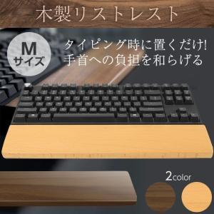 リストレスト Mサイズ 幅36cm 木製 パームレスト ウッド キーボード マウス 手首クッション ハンドレスト PC作業 デスクワーク パソコン作業 ◇CHI-CBD-ZB17-M chic