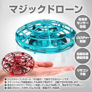 マジックドローン UFOドローン 自動浮遊 トイドローン 小型 子供 男の子 女の子 安全 おもちゃ 知育玩具 大人気 お土産 プレゼント CHI-HC691 ポイント2倍♪|chic